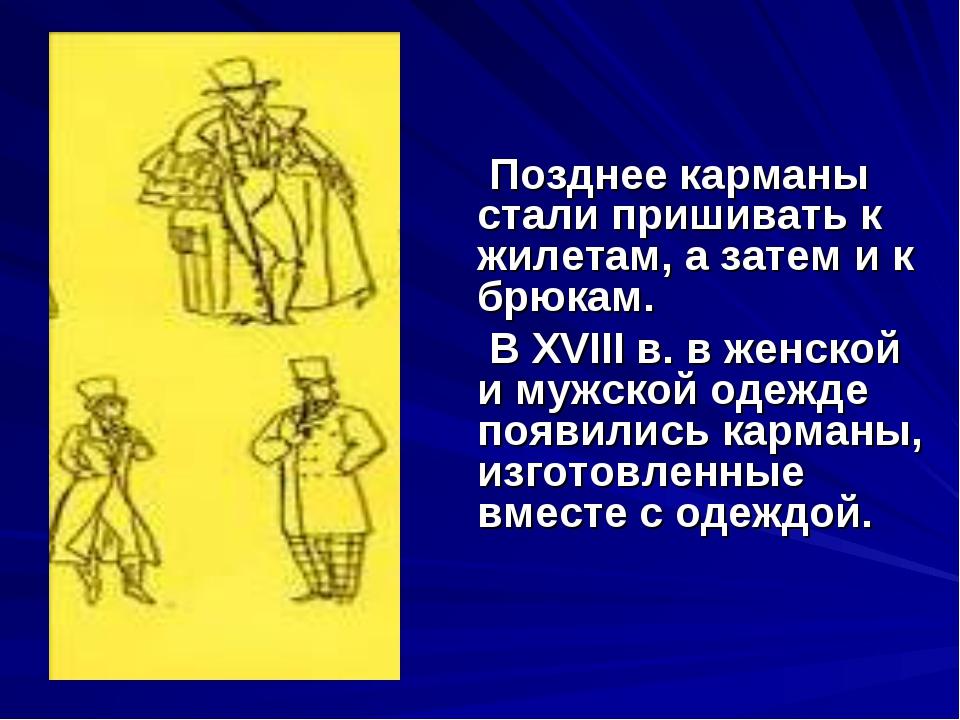 Позднее карманы стали пришивать к жилетам, а затем и к брюкам.  В XVIII в...