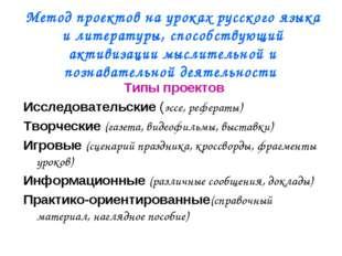 Метод проектов на уроках русского языка и литературы, способствующий активиза