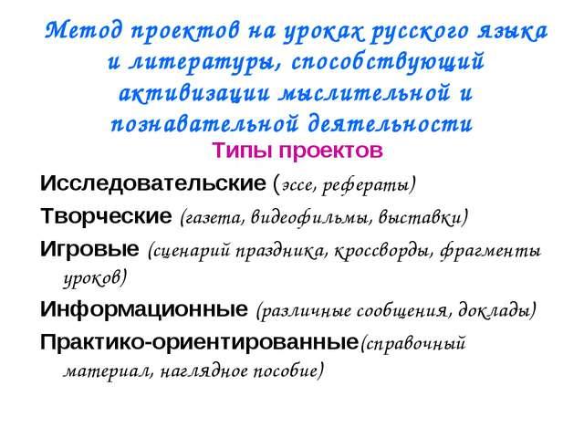 Метод проектов на уроках русского языка и литературы, способствующий активиза...