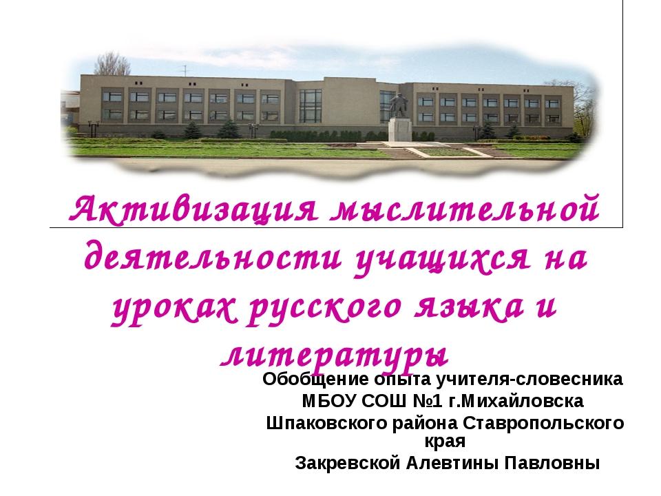 Активизация мыслительной деятельности учащихся на уроках русского языка и лит...