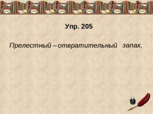 Прелестный – отвратительный запах, Упр. 205
