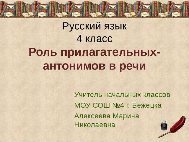 Русский язык 4 класс Роль прилагательных-антонимов в речи Учитель начальных...