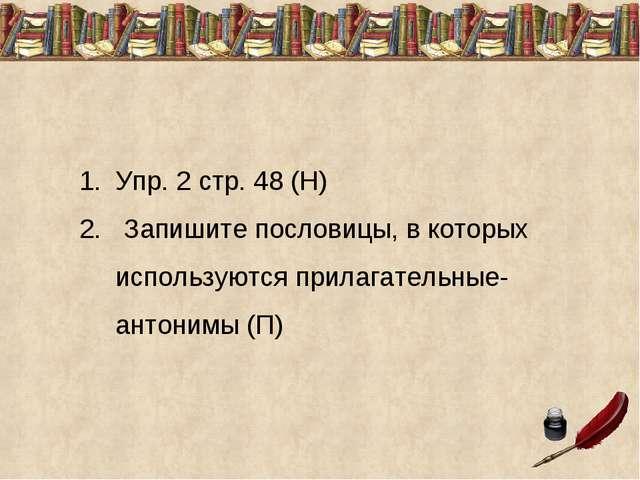 Упр. 2 стр. 48 (Н) 2. Запишите пословицы, в которых используются прилагательн...