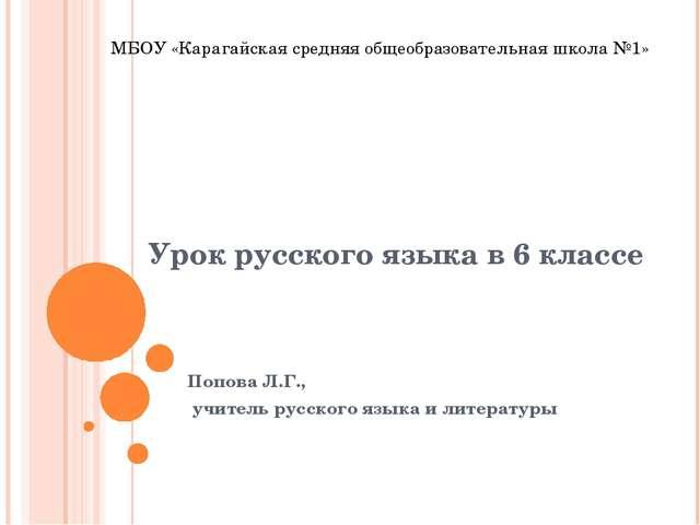 Урок русского языка в 6 классе Попова Л.Г., учитель русского языка и литерату...