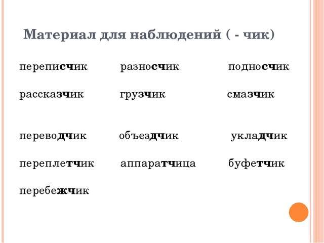 Материал для наблюдений ( - чик) переписчик разносчик подносчик рассказчик г...
