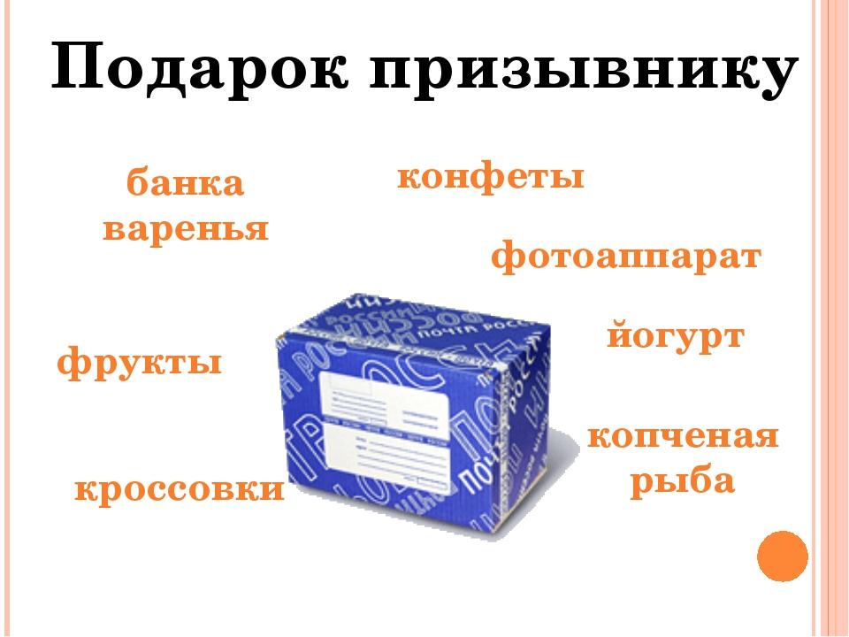 Подарок призывнику банка варенья копченая рыба йогурт фрукты фотоаппарат крос...