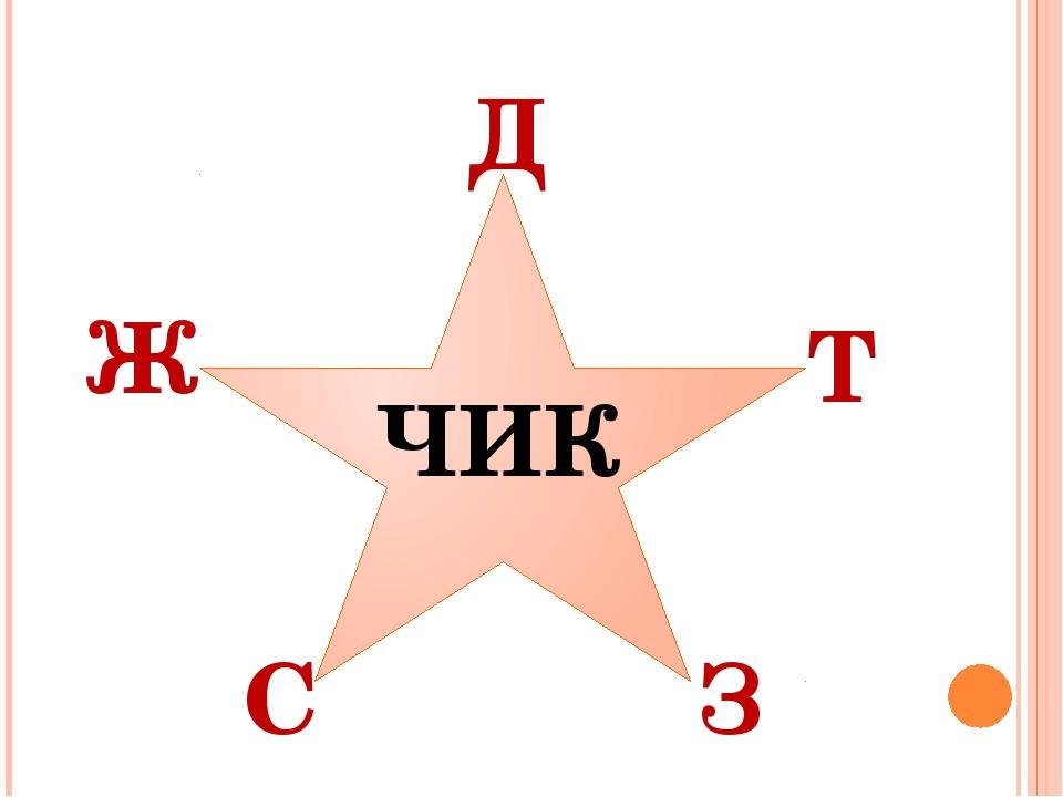 ЧИК Д Ж С З Т