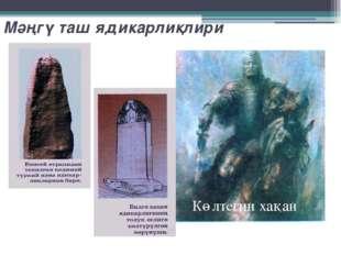 Мәңгү таш ядикарлиқлири Көлтегин хақан