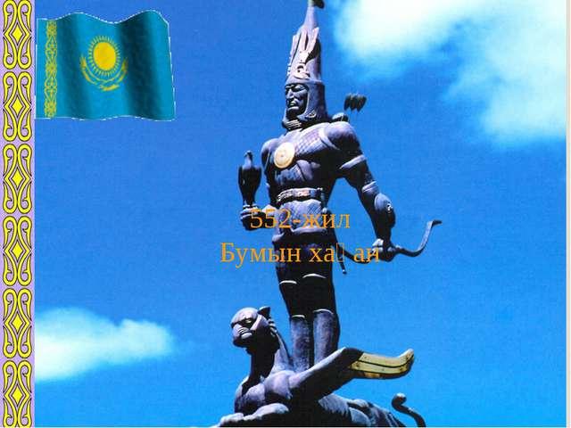 552-жил Бумын хақан