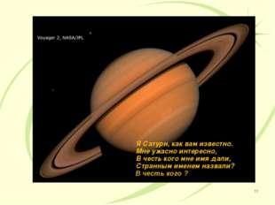 * Я Сатурн, как вам известно. Мне ужасно интересно, В честь кого мне имя дали