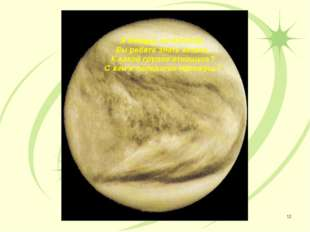 * Я Венера, не Юпитер, Вы ребята знать хотите, К какой группе отношусь? С кем