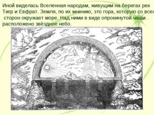 Иной виделась Вселенная народам, живущим на берегах рек Тигр и Евфрат. Земля,