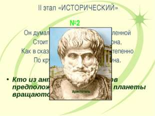 II этап «ИСТОРИЧЕСКИЙ» №2 Он думал, Земля – это центр Вселенной Стоит себе с