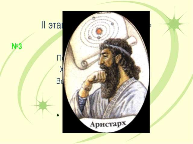 II этап «ИСТОРИЧЕСКИЙ» №3 Первым он придумал это: Хоровод ведут планеты Вокру...
