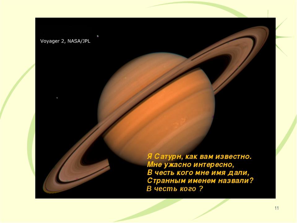 * Я Сатурн, как вам известно. Мне ужасно интересно, В честь кого мне имя дали...