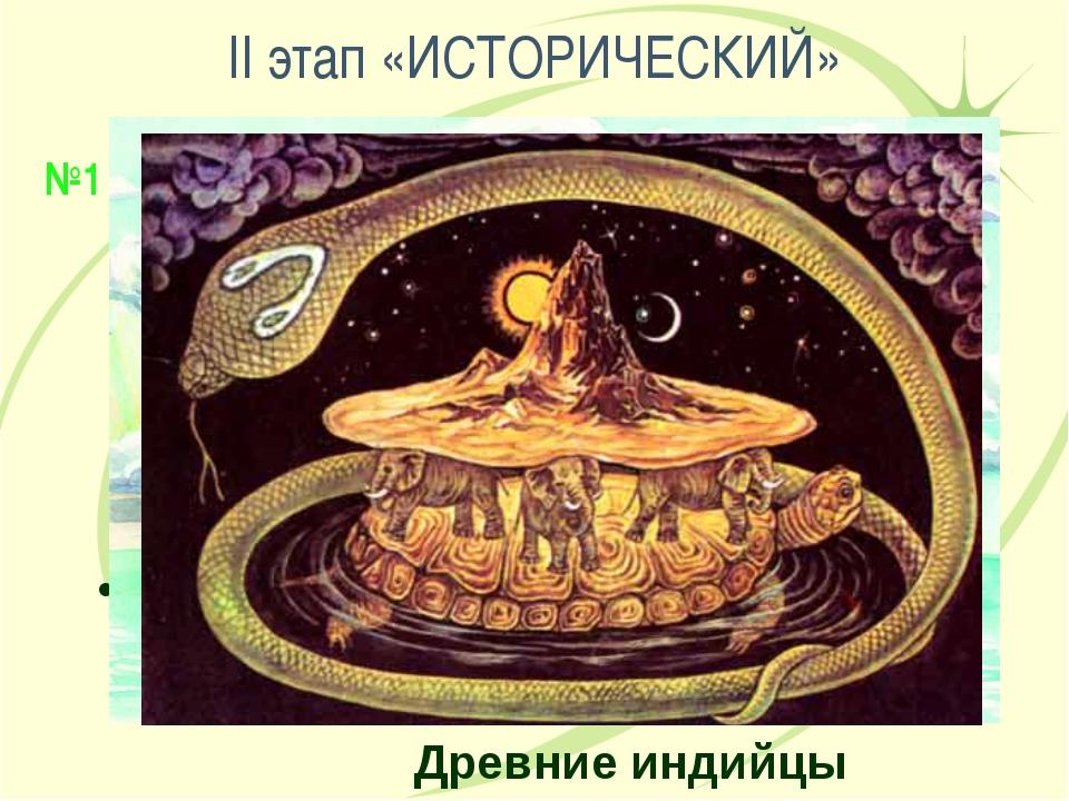 II этап «ИСТОРИЧЕСКИЙ» №1 По просторам вод глубоких Черепаха все плывет, На...