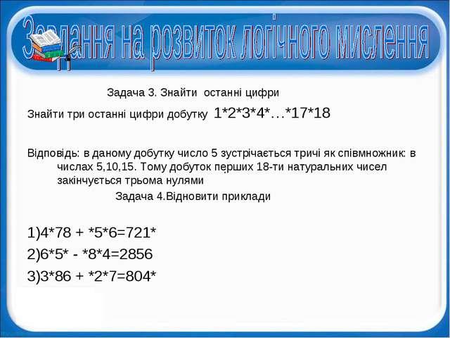 Задача 3. Знайти останні цифри Знайти три останні цифри добутку 1*2*3*4*…*17...