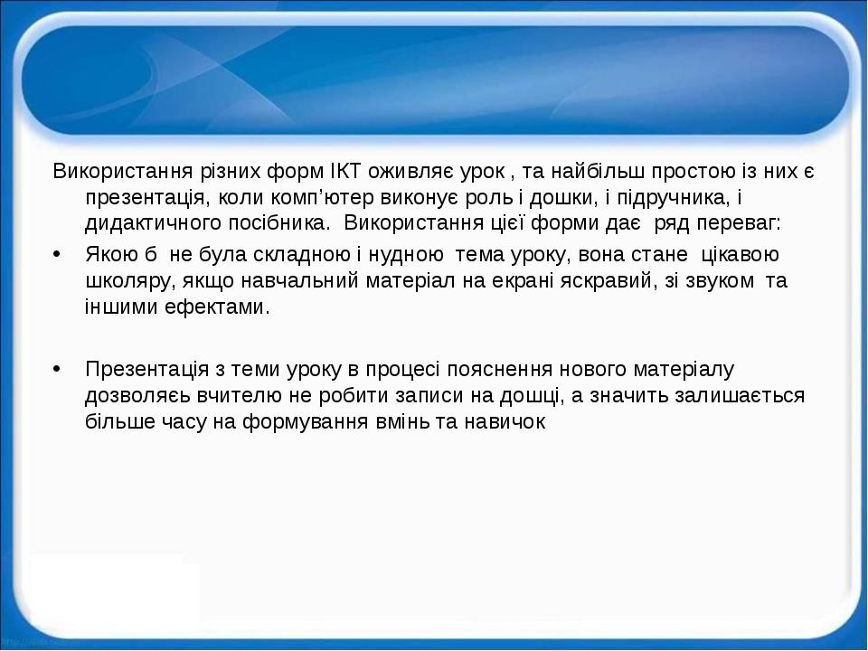 Використання різних форм ІКТ оживляє урок , та найбільш простою із них є през...