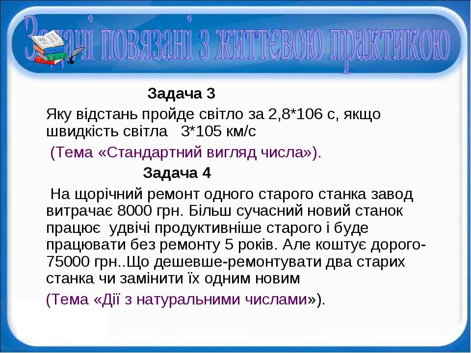 Задача 3 Яку відстань пройде світло за 2,8*106 с, якщо швидкість світла 3*10...