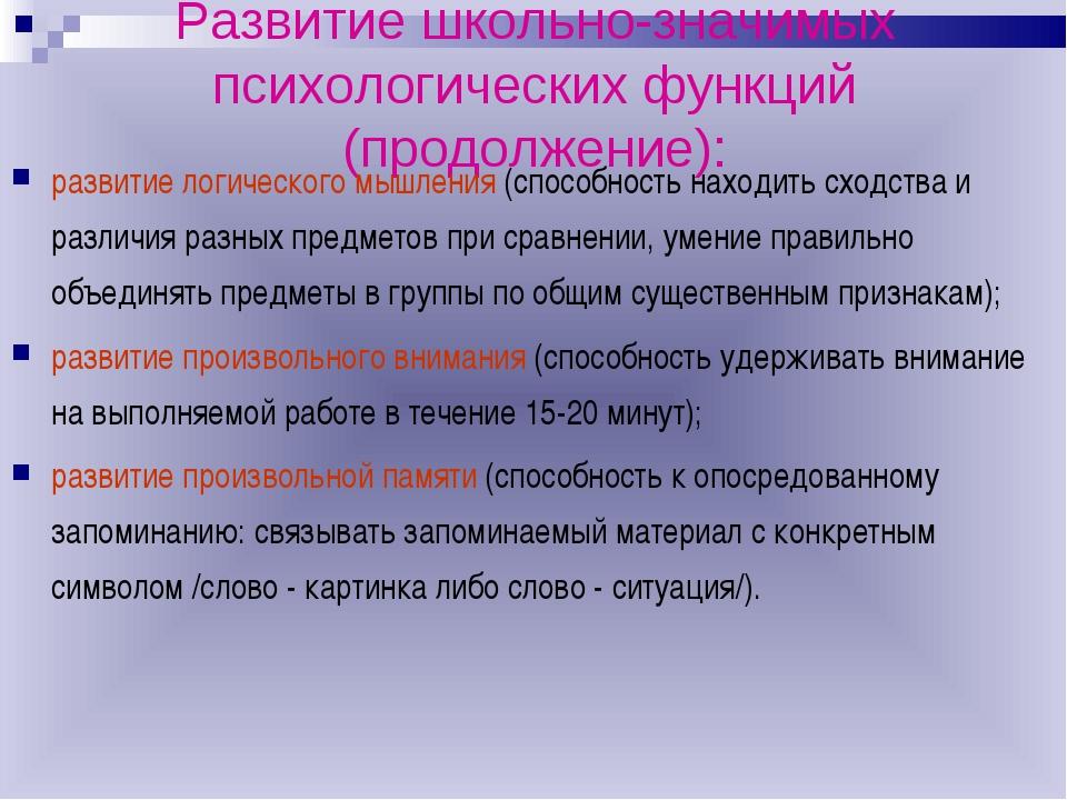 Развитие школьно-значимых психологических функций (продолжение): развитие лог...
