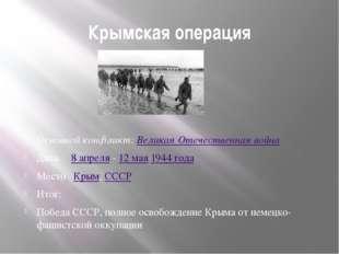 Крымская операция Основной конфликт:Великая Отечественная война Дата 8 апрел