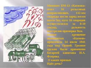 Миномет БМ-13 «Катюша» имел 16 рельсовых направляющих, 132-мм снаряды несли з
