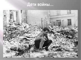 Дети войны…