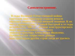 Самолетостроение. В годы Великой Отечественной войны советские конструкторы