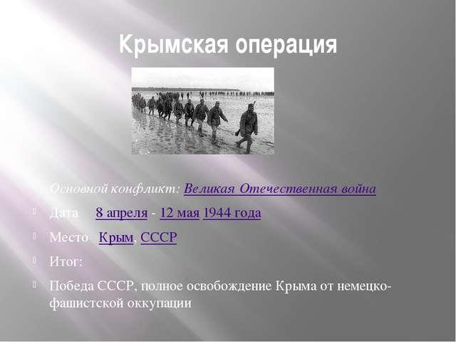 Крымская операция Основной конфликт:Великая Отечественная война Дата 8 апрел...