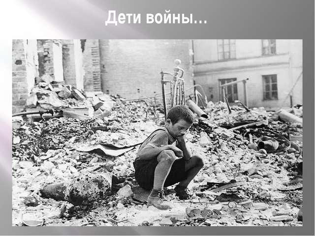 Дети войны…                                 ...