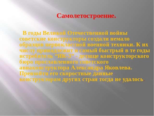 Самолетостроение. В годы Великой Отечественной войны советские конструкторы...