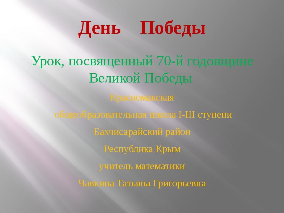 День Победы Урок, посвященный 70-й годовщине Великой Победы Красномакская общ...