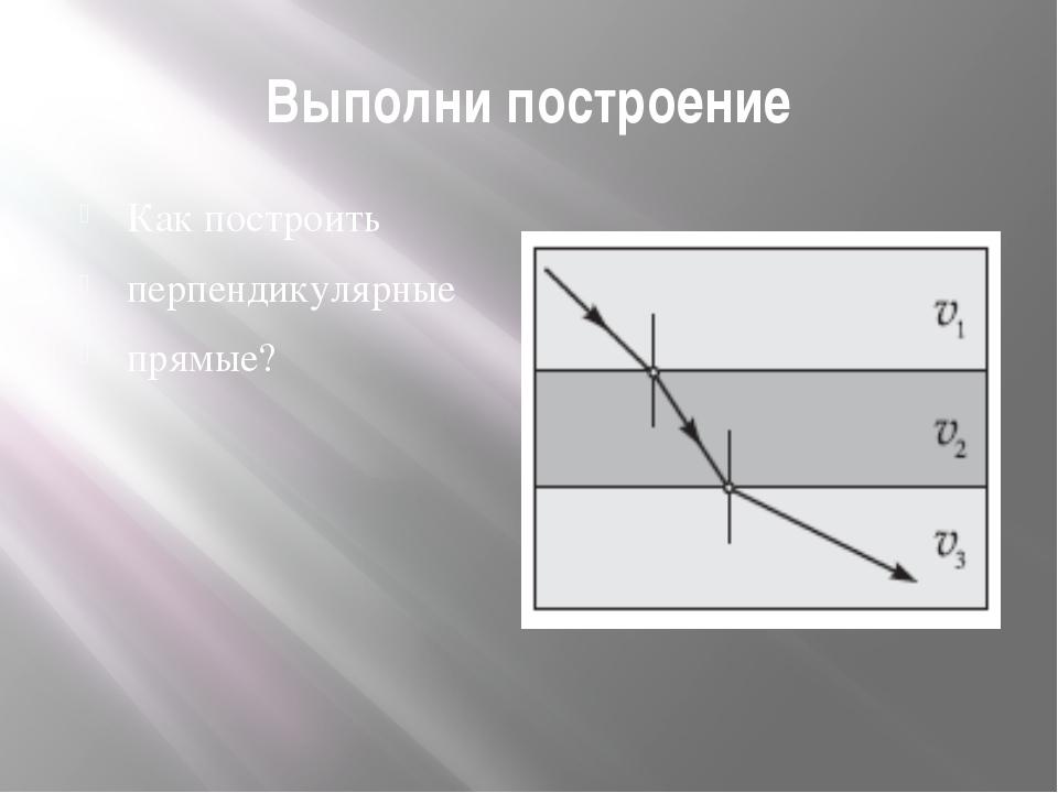 Выполни построение Как построить перпендикулярные прямые?