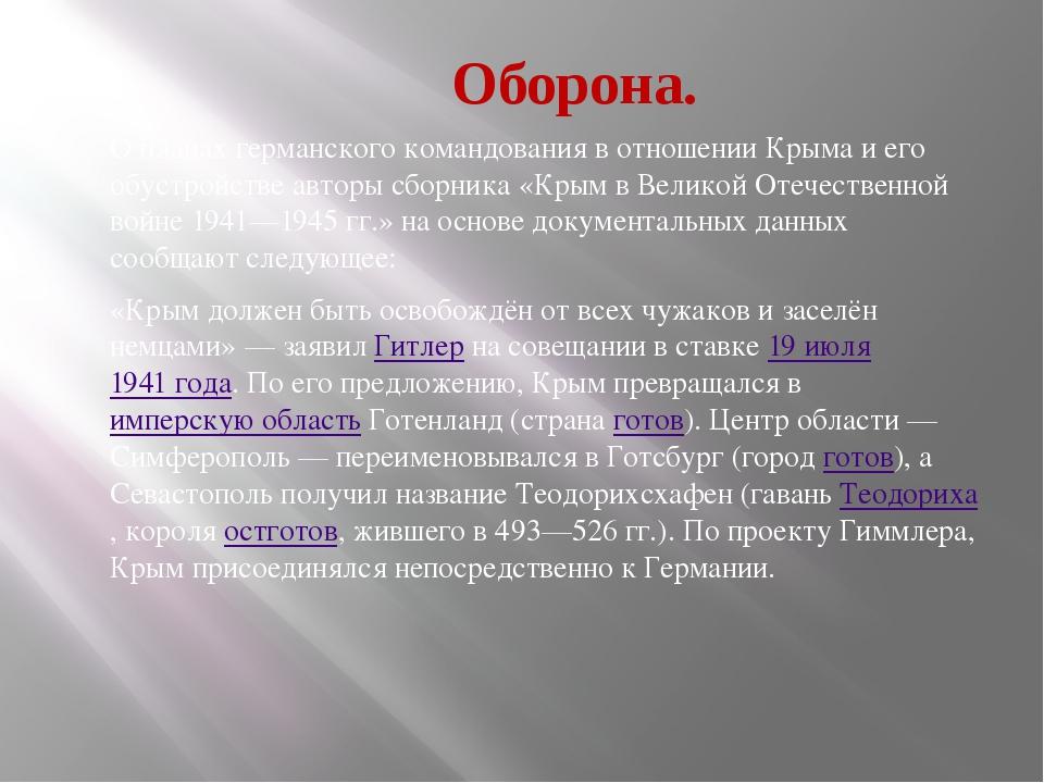 Оборона. О планах германского командования в отношении Крыма и его обустройс...