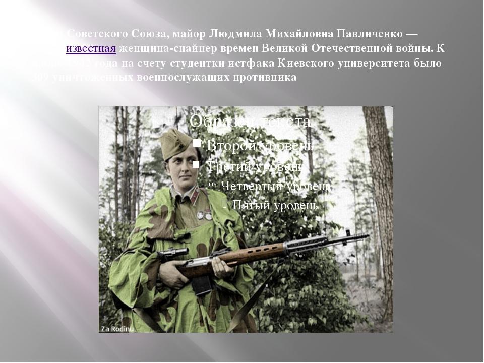 Герой Советского Союза, майор Людмила Михайловна Павличенко — самаяизвестна...
