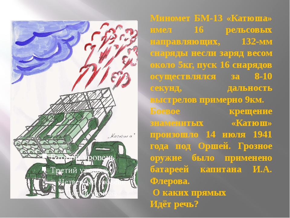 Миномет БМ-13 «Катюша» имел 16 рельсовых направляющих, 132-мм снаряды несли з...
