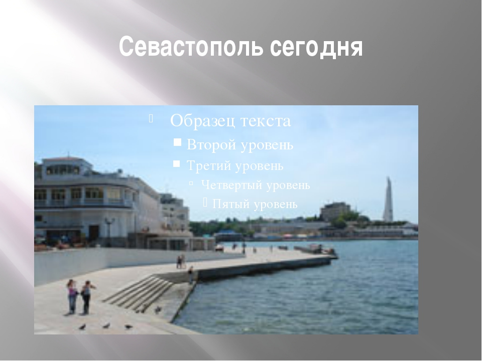 Севастополь сегодня