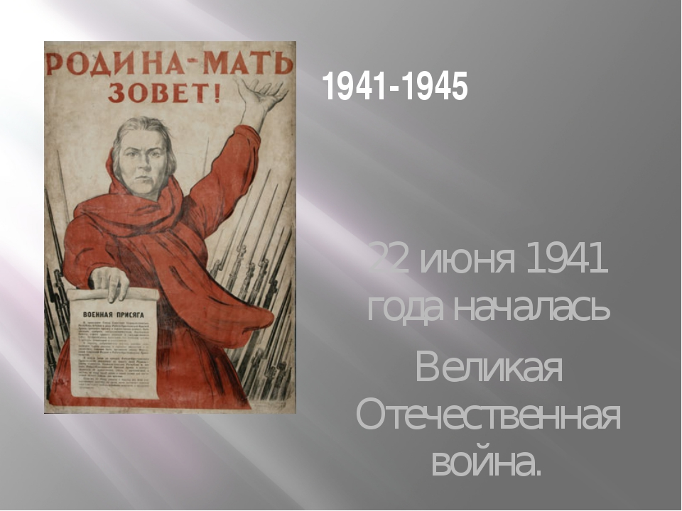 1941-1945 22 июня 1941 года началась Великая Отечественная война.