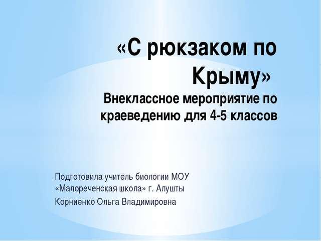 Подготовила учитель биологии МОУ «Малореченская школа» г. Алушты Корниенко Ол...