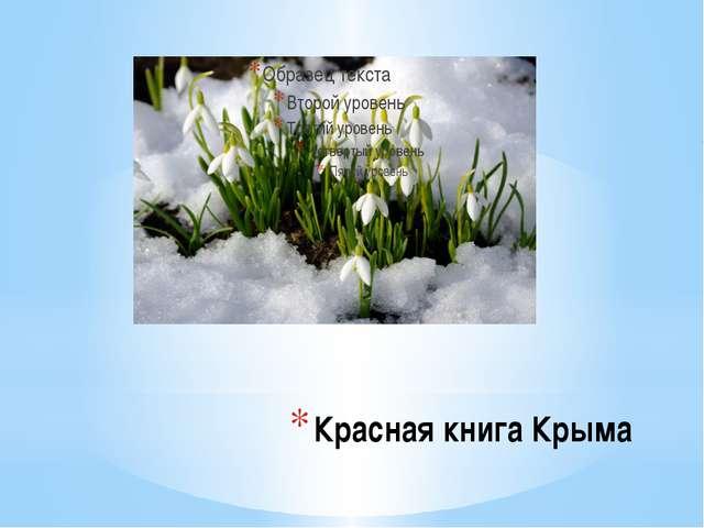Красная книга Крыма