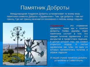 Памятник Доброты Международная Академия Доброты устанавливает по всему миру п