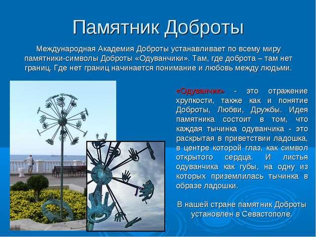 Памятник Доброты Международная Академия Доброты устанавливает по всему миру п...