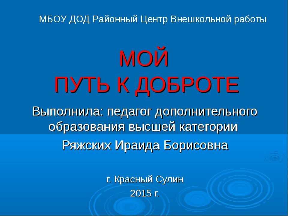 Выполнила: педагог дополнительного образования высшей категории Ряжских Ираи...