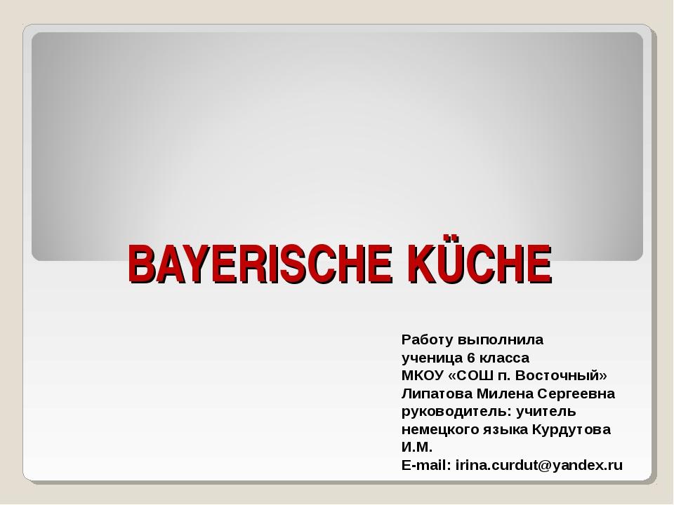 BAYERISCHE KÜCHE Работу выполнила ученица 6 класса МКОУ «СОШ п. Восточный» Ли...
