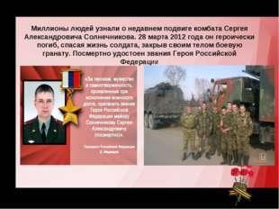 Миллионы людей узнали о недавнем подвиге комбата Сергея Александровича Солнеч