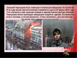 Евгений Чернышев был главным столичным пожарным. Он погиб на 47-м году жизни