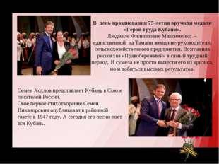 В день празднования 75-летия вручили медали «Герой труда Кубани». Людмиле Фи