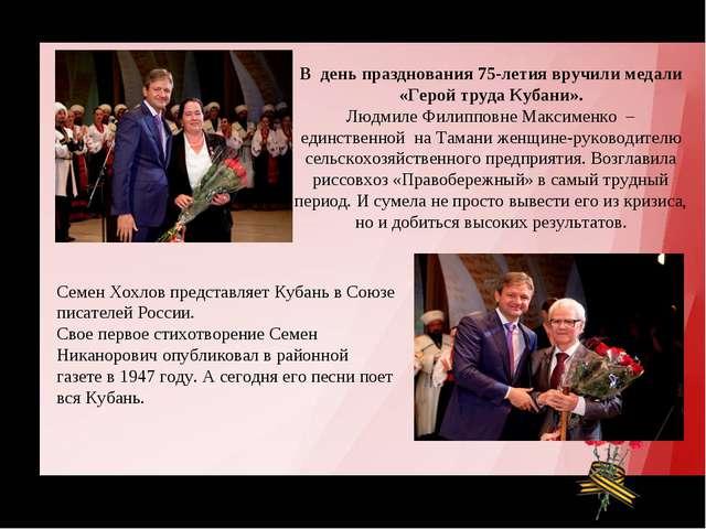 В день празднования 75-летия вручили медали «Герой труда Кубани». Людмиле Фи...