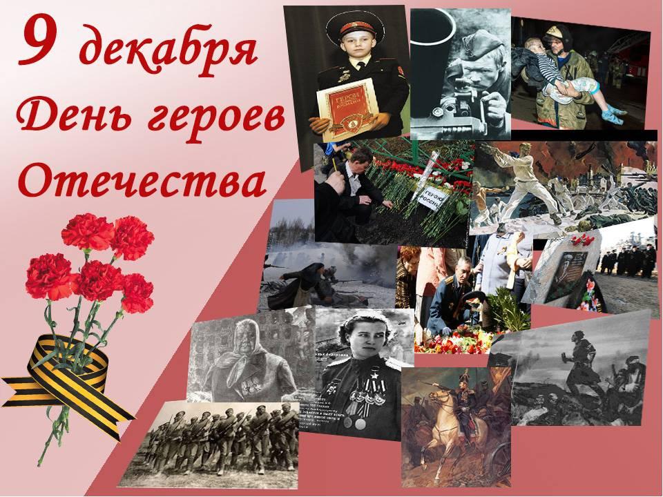 будь через плакат героев отечества курсе всех