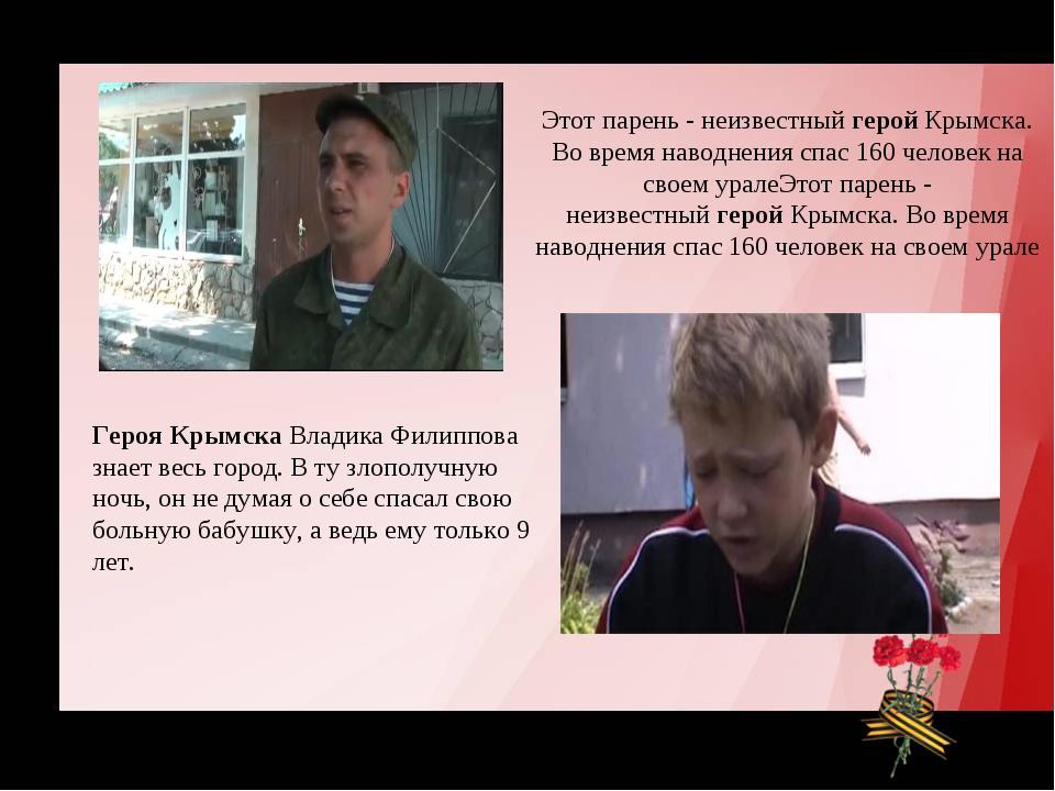 Этот парень - неизвестныйгеройКрымска. Во время наводнения спас 160 человек...